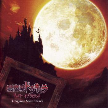 Akumajo Dracula Gallery of Labyrinth Original Soundtrack. Booklet Front. Click to zoom.