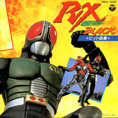 Kamen Rider BLACK RX ☆Hit Collection☆  Soundtrack from