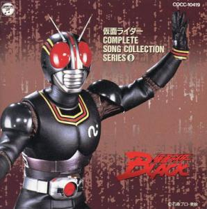 Kamen Rider COMPLETE SONG COLLECTION SERIES 8 Kamen Rider BLACK. Front (small). Click to zoom.