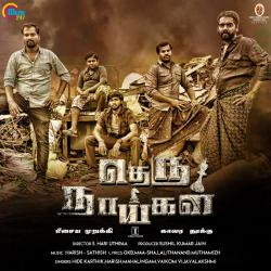 Theru Naaigal Original Motion Picture Soundtrack - EP. Передняя обложка. Click to zoom.