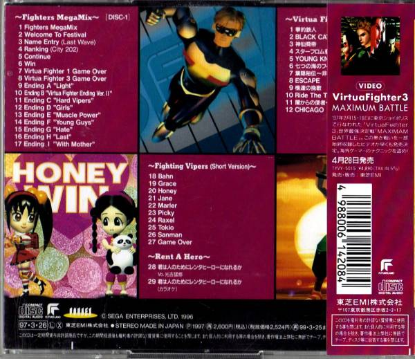 Fighters Megamix Sound Tracks  Soundtrack from Fighters