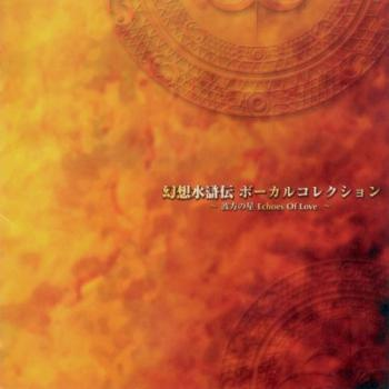 Genso Suikoden Vocal Collection ~Distant Star: Echoes Of Love~. Front. Click to zoom.