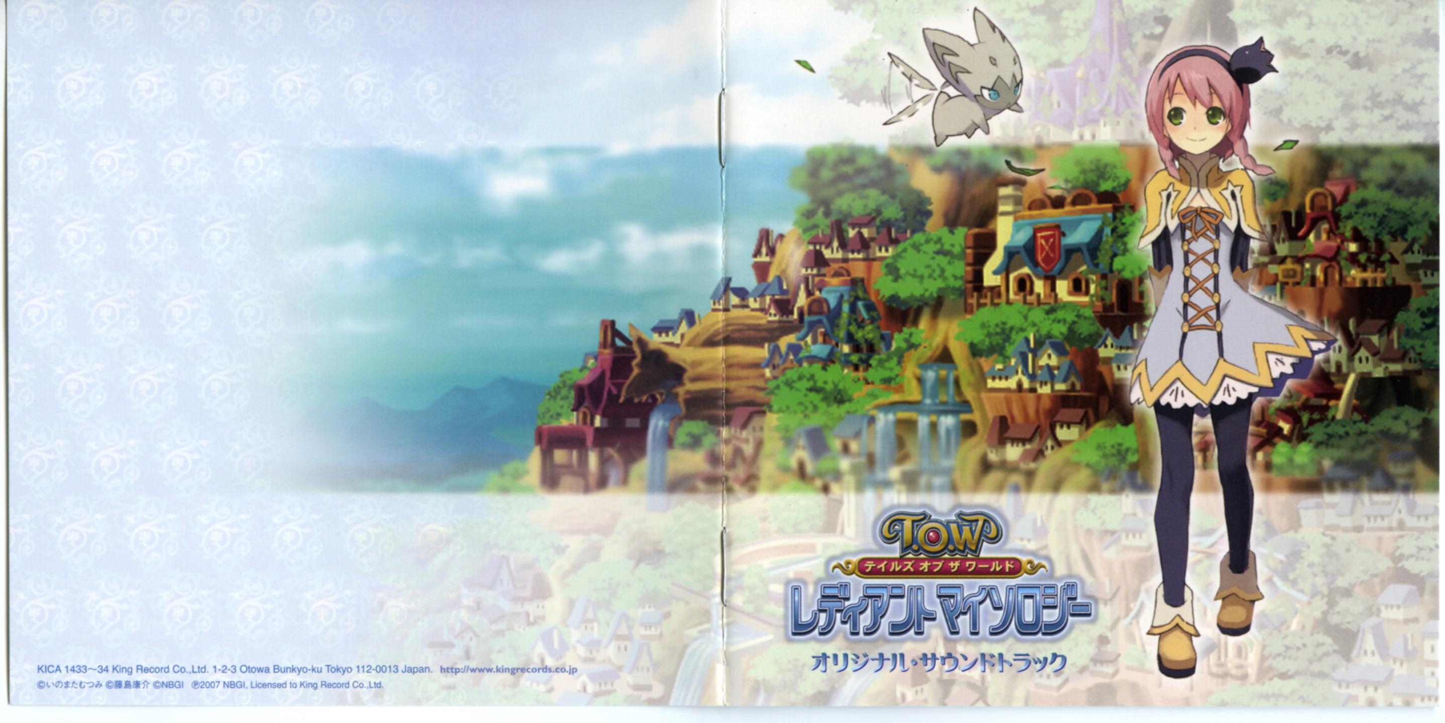 [PSP][MF] Tales of the World Radiant Mythology 15789_13091