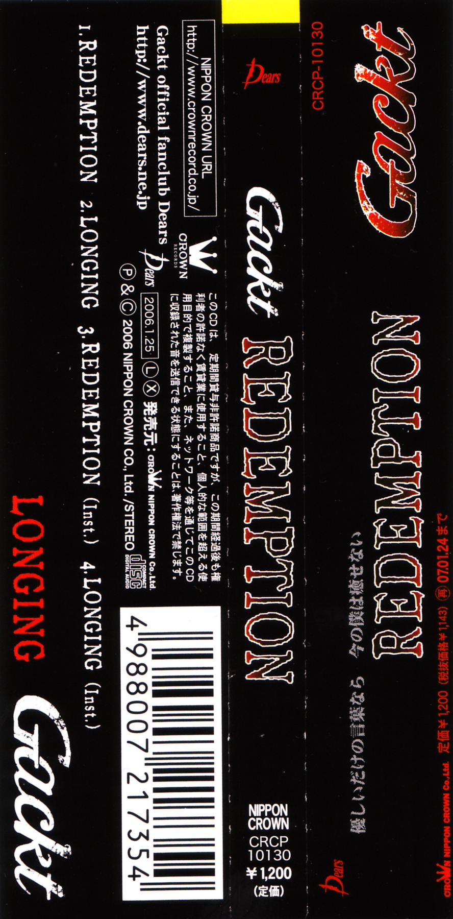 Gackt redemption album