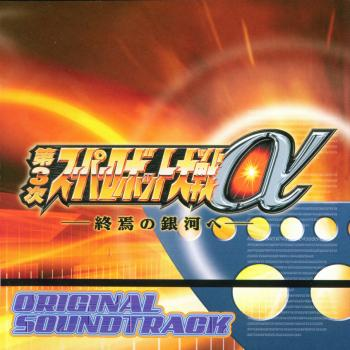 3rd Super Robot Taisen Alpha  -To the End of the Galaxy- Original Soundtrack. Front. Click to zoom.