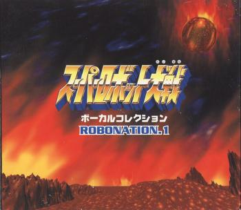 Super Robot Taisen Vocal Collection ~ Robonation.1. Front. Click to zoom.