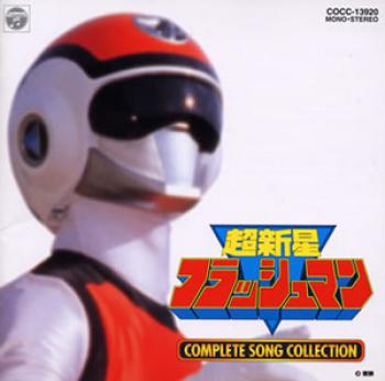 Choushinsei Flashman COMPLETE SONG COLLECTION. Front (small). Click to zoom.
