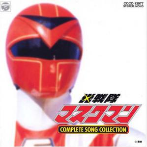 Hikari Sentai Maskman COMPLETE SONG COLLECTION. Front (small). Click to zoom.