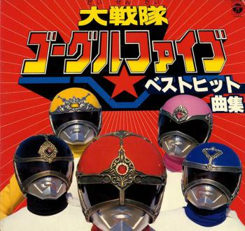 Dai Sentai Goggle Five Hit Collection. Front (small). Click to zoom.