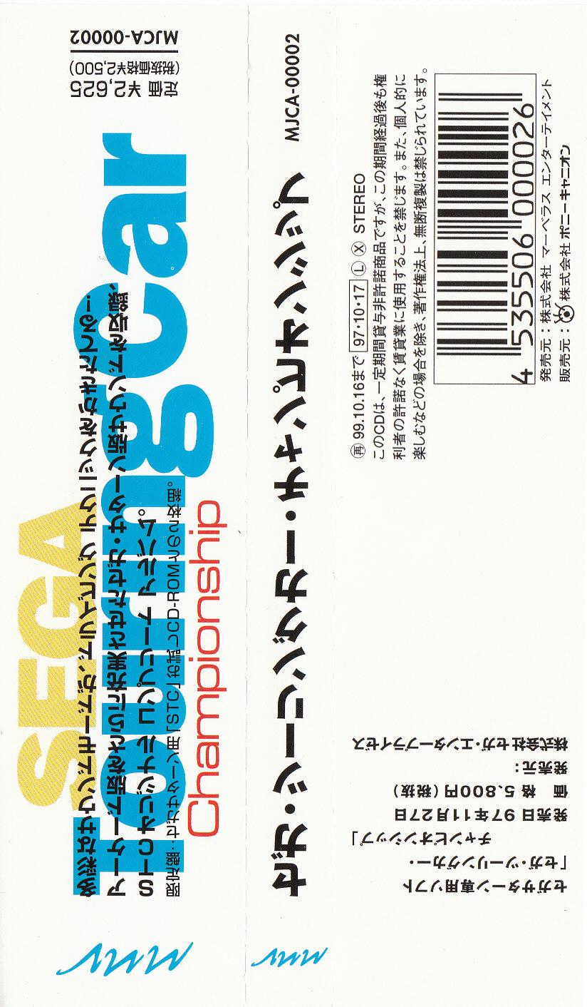 Sega Touring Car Championship Soundtrack
