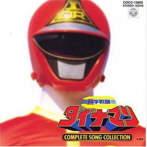 Kagaku Sentai Dynaman COMPLETE SONG COLLECTION. Front (small). Click to zoom.
