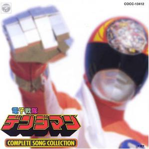 Denshi Sentai Denziman COMPLETE SONG COLLECTION. Front (small). Click to zoom.
