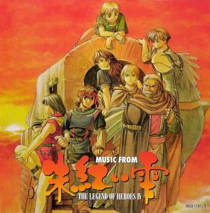 Music From The Legend of Heroes IV ~A Tear of Vermilion~. Front. Click to zoom.