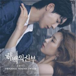 Bride of Habaek 2017 Original Television Soundtrack, The. Передняя обложка. Click to zoom.