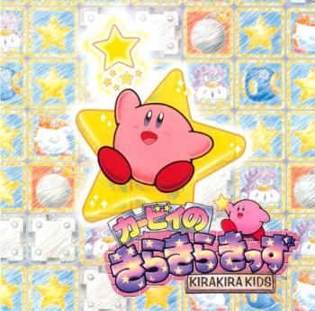 Kirby no Kirakira Kids Original CD Masters. Front. Click to zoom.