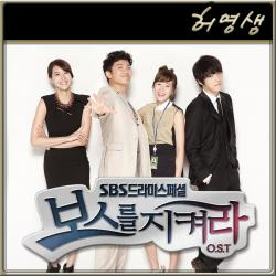 보스를 지켜라, Pt. 7 Original Television Soundtrack - Single. Передняя обложка. Click to zoom.