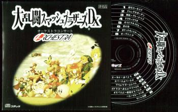 Dairantou Smash Brothers DX Orchestra Concert. Front. Click to zoom.