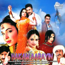 Hakam Aarayin Pakistani Film Soundtrack. Передняя обложка. Click to zoom.