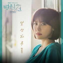 MBC Drama Hospital Ship Original Television Soundtrack, Pt. 2 - Single. Передняя обложка. Click to zoom.