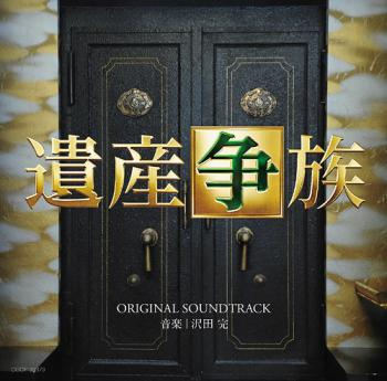 Isan Sozoku Original Soundtrack. Front. Click to zoom.
