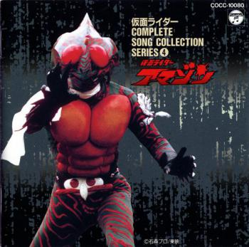 Kamen Rider COMPLETE SONG COLLECTION SERIES 4 Kamen Rider Amazon. Front (small). Click to zoom.
