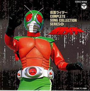 Kamen Rider COMPLETE SONG COLLECTION SERIES 6 Kamen Rider (Skyrider). Front (small). Click to zoom.