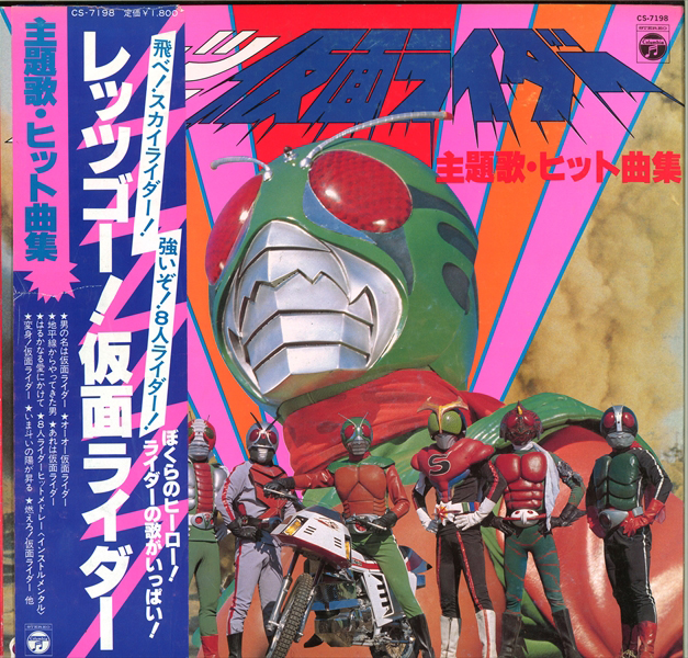 Let's Go! Kamen Rider Theme Song Hit Collection  Soundtrack from