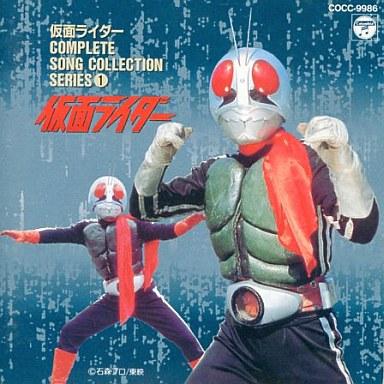Kamen Rider COMPLETE SONG COLLECTION SERIES 1 Kamen Rider