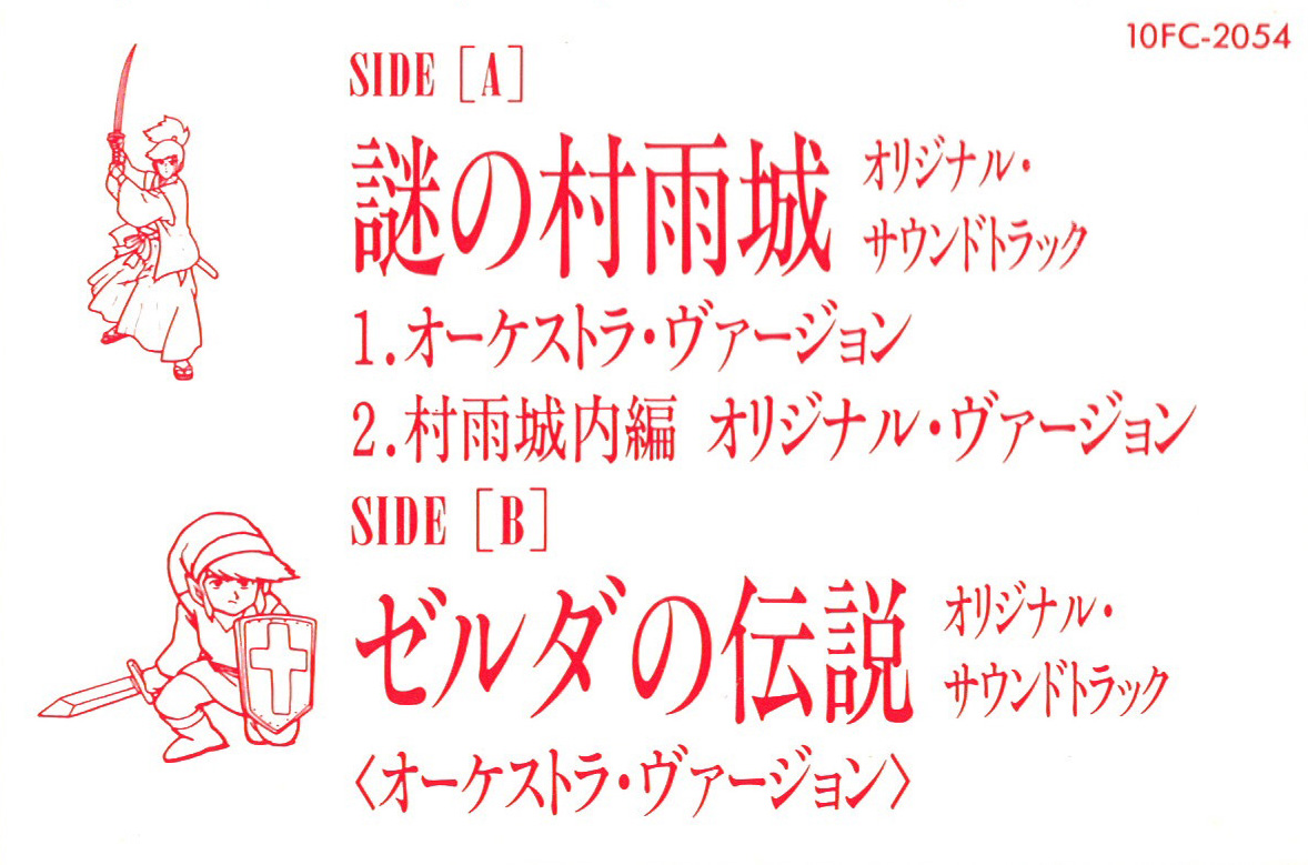 Koji Kondo Nazo No Murasamejo - The Legend Of Zelda: The Hyrule Fantasy Original Soundtrack Orchestra Version
