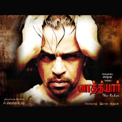 Vaathiyar Original Motion Picture Soundtrack - EP. Передняя обложка. Click to zoom.
