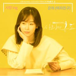 SBS Drama Love Temperature Original Television Soundtrack, Pt. 2 - Single. Передняя обложка. Click to zoom.