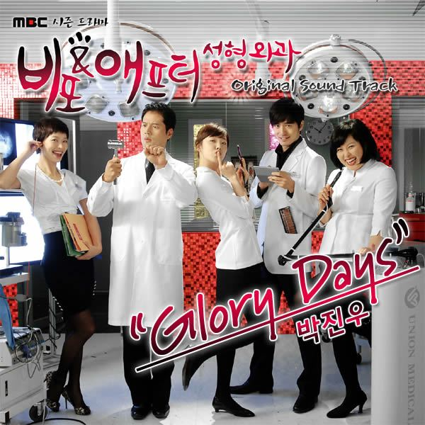 Before & After Plastic Surgery Clinic Original Soundtrack Korean
