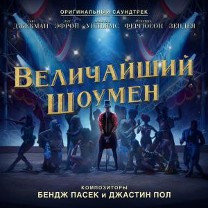 Greatest Showman Original Motion Picture Soundtrack, The. Лицевая сторона . Click to zoom.