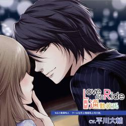 Love on Ride - Commuter Boyfriend, Vol. 4 Reito Kurosawa. Передняя обложка. Click to zoom.