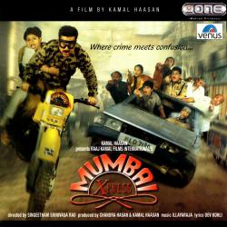 Mumbai Xpress Original Motion Picture Soundtrack. Передняя обложка. Click to zoom.