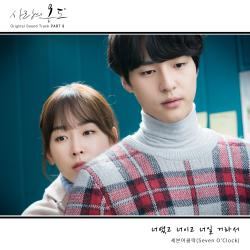 SBS Drama Love Temperature Original Television Soundtrack, Pt. 9 - Single. Передняя обложка. Click to zoom.