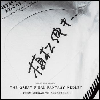 Great Final Fantasy Medley, The. Front. Click to zoom.