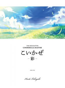 THE IDOLM@STER CINDERELLA MASTER Koi Kaze -Sai-, The. Front (small). Click to zoom.