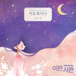 이판사판, Pt. 2 Original Television Soundtrack - Single. Передняя обложка. Click to zoom.