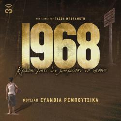 1968 Original Motion Picture Soundtrack. Передняя обложка. Click to zoom.
