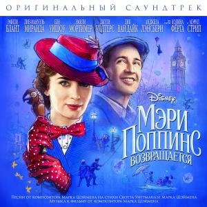 Mary Poppins Returns Original Motion Picture Soundtrack. Лицевая сторона . Click to zoom.