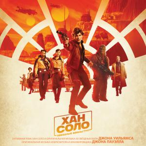Solo: A Star Wars Story Original Motion Picture Soundtrack. Лицевая сторона . Click to zoom.