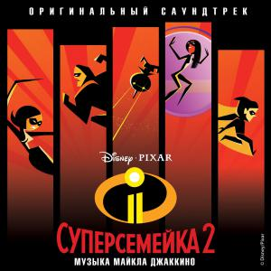 Incredibles 2 Original Motion Picture Soundtrack. Лицевая сторона . Click to zoom.