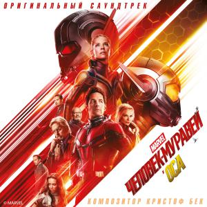 Ant-Man and the Wasp Original Motion Picture Soundtrack. Лицевая сторона . Click to zoom.