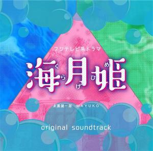 Kuragehime original soundtrack. Front. Click to zoom.