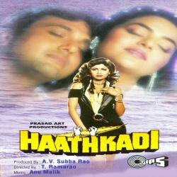 Haathkadi Original Motion Picture Soundtrack. Передняя обложка. Click to zoom.