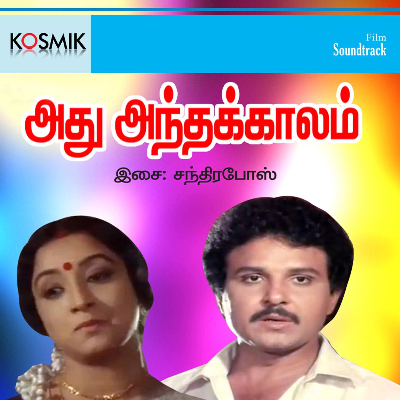 Athu Oru Kanaa Kaalam Tamil Mp3 Songs Download | MassTamilan