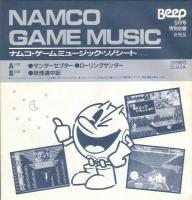 Beep Special Project - Namco Game Music Sono Sheet. Передняя обложка. Click to zoom.