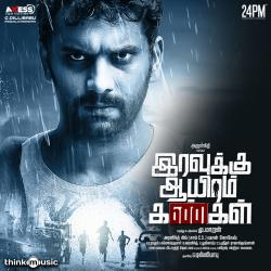 Iravukku Aayiram Kangal Original Motion Picture Soundtrack - EP. Передняя обложка. Click to zoom.