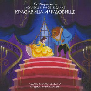 Walt Disney Records the Legacy Collection: Beauty and the Beast. Лицевая сторона . Click to zoom.